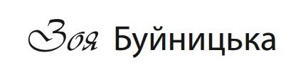 Зоя Буйницька
